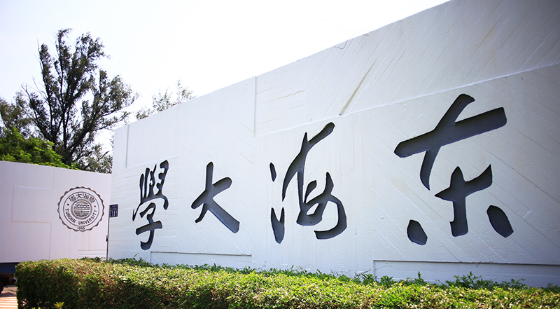 Congrats to Tunghai alumni Chun-Fang Yu, Wei-Ming Tu, Chia-Ling Chien, and Teh-Chung Ho elected Academicians of Academia Sinica