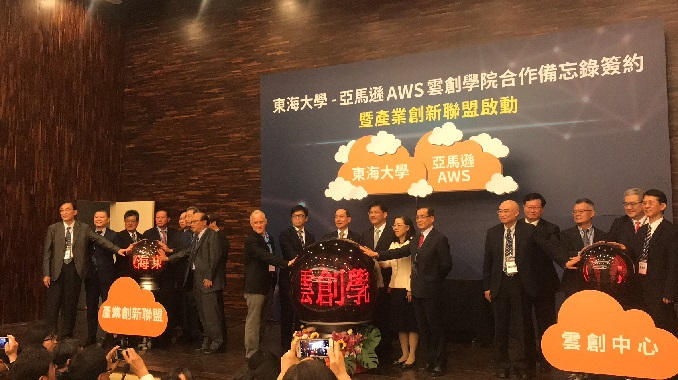 Tunghai University and AWS Establish Taiwan