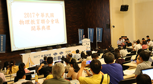 Tunghai University held the 2017 Physics Education Joint Conference