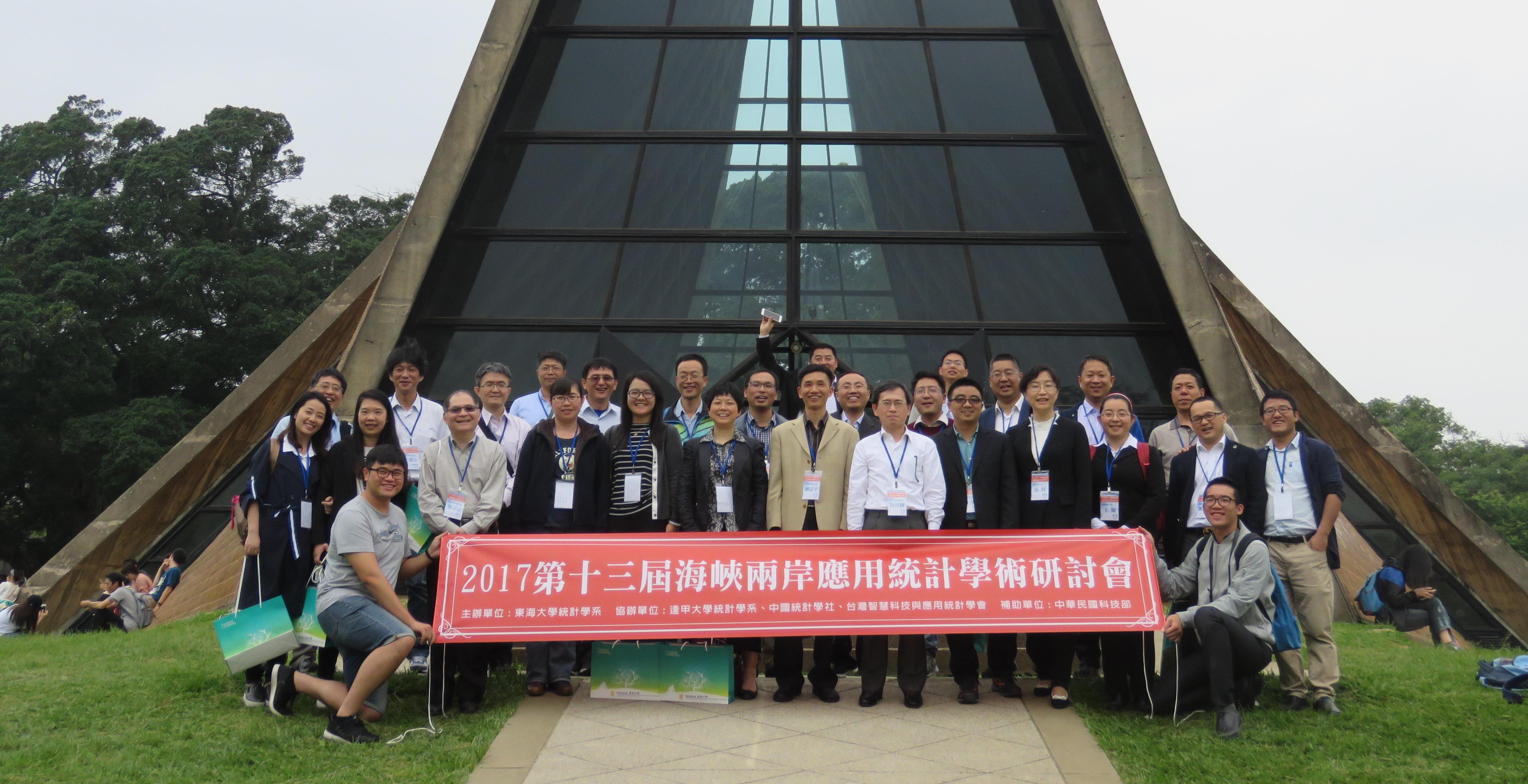 2017 Cross-Strait Application Statistics Seminar