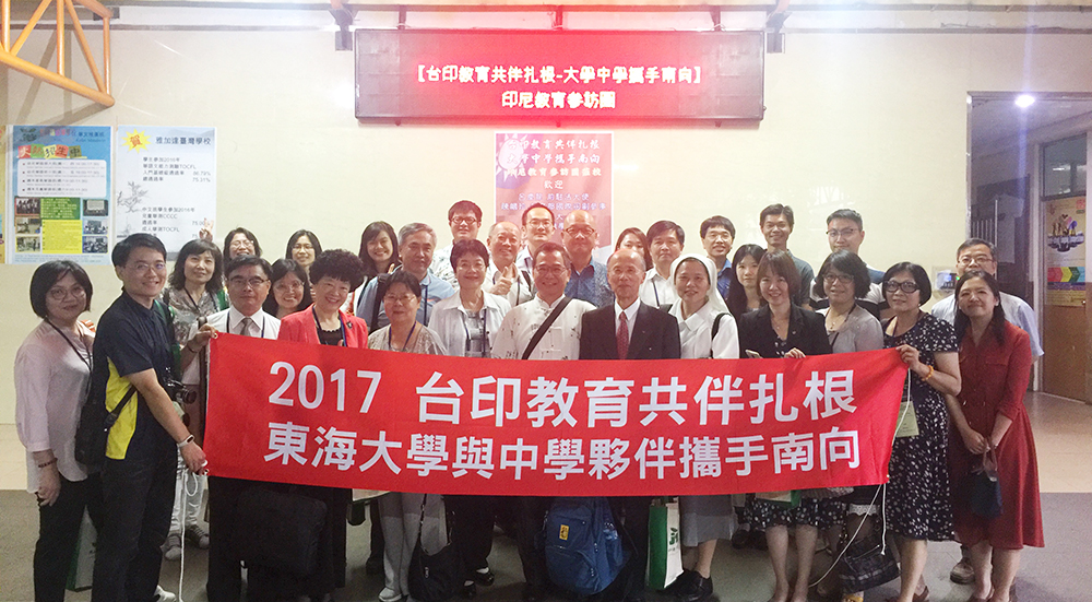 Tunghai University organizes educational visit to Indonesia with high schools