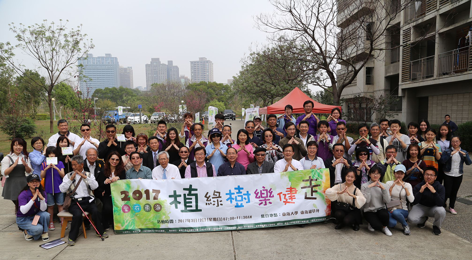 "2017 ""Love in Tunghai"" Tree-Planting Week"