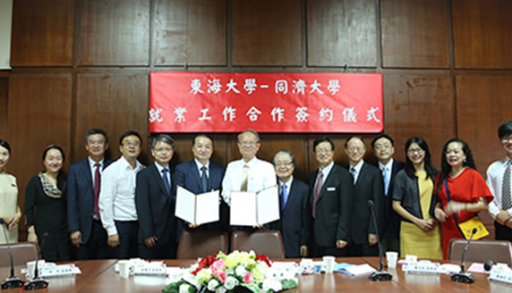 THU and Tongji University Signed Placement Service Collaboration Agreement