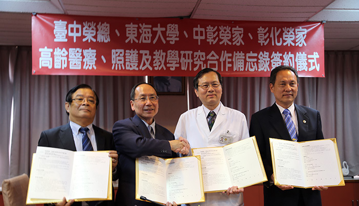 Tunghai University Teams up with Local Stakeholders to Create New Model for Silver Generation Healthcare