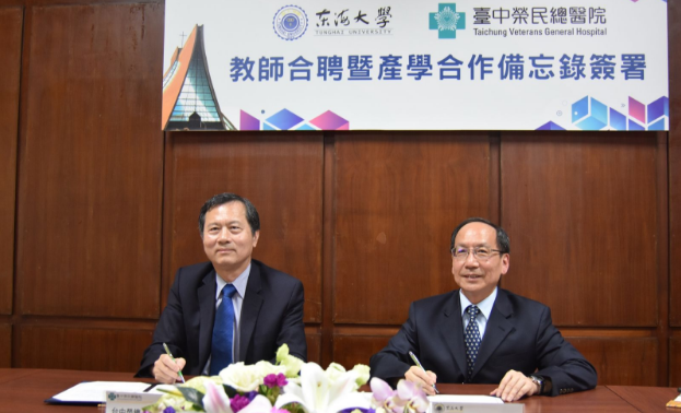 Industry-Academia Cooperation Agreement between Tunghai University and the Taichung Veterans General Hospital