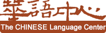 The CHINESE Language Center