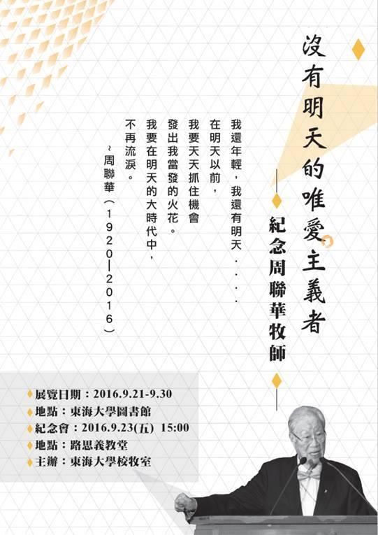 Commemorative exhibition poster