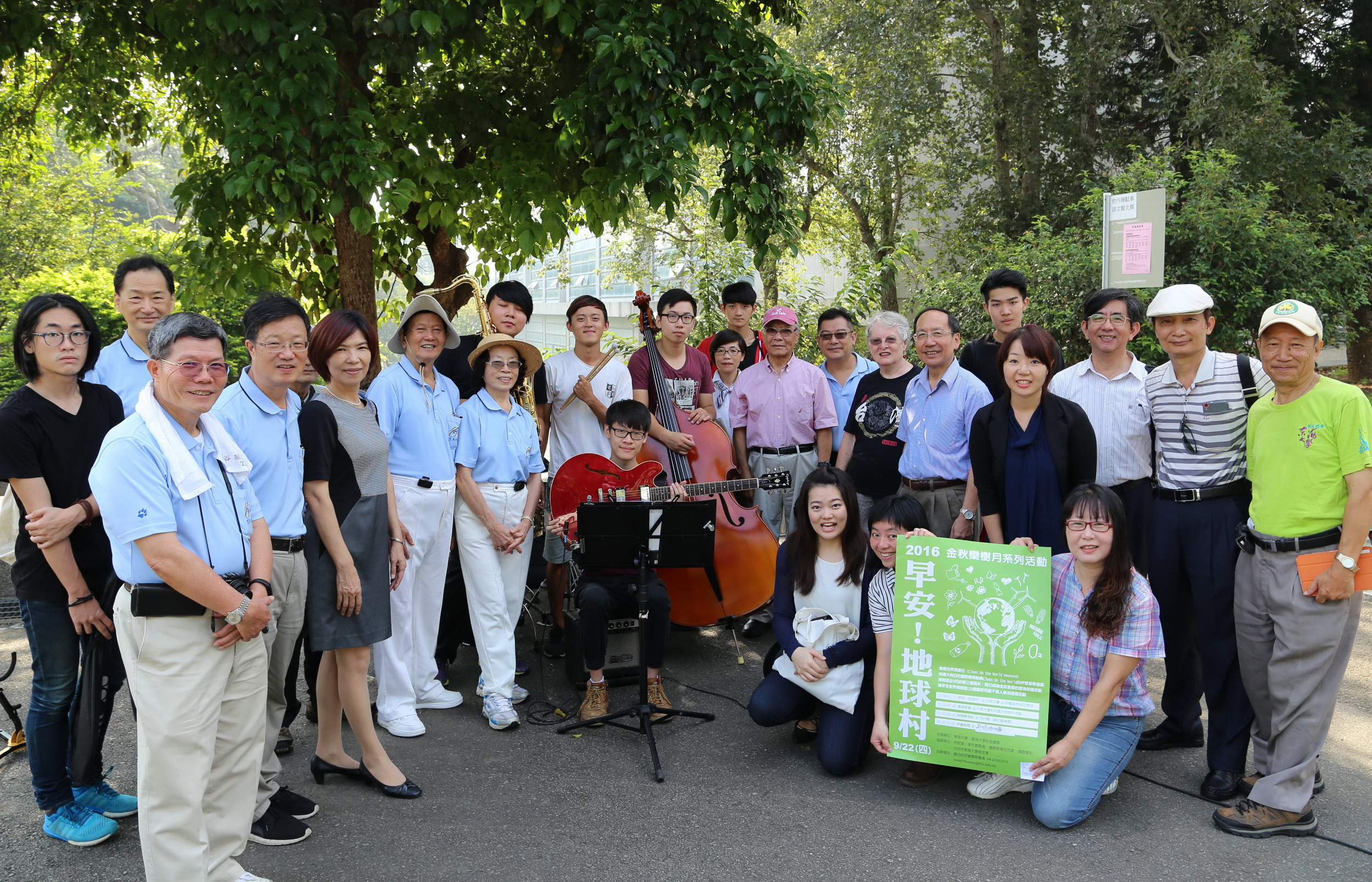 The picture shows the World Clean Day, Donghai University, this autumn, the eucalyptus environmental protection month starts, the alumni teachers and students enjoy the performance of the jazz concert after cleaning.