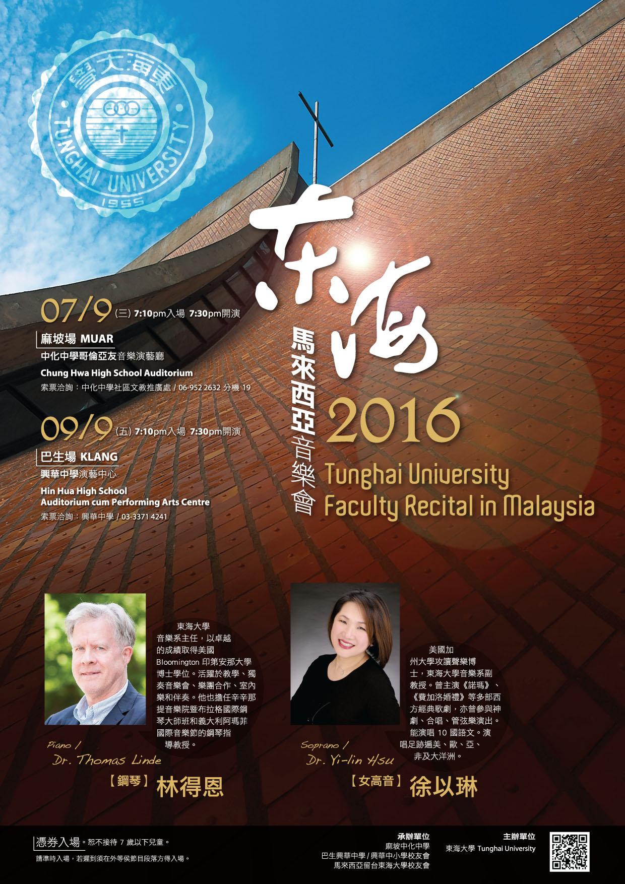 2016 Tokai University Malaysia Concert Poster