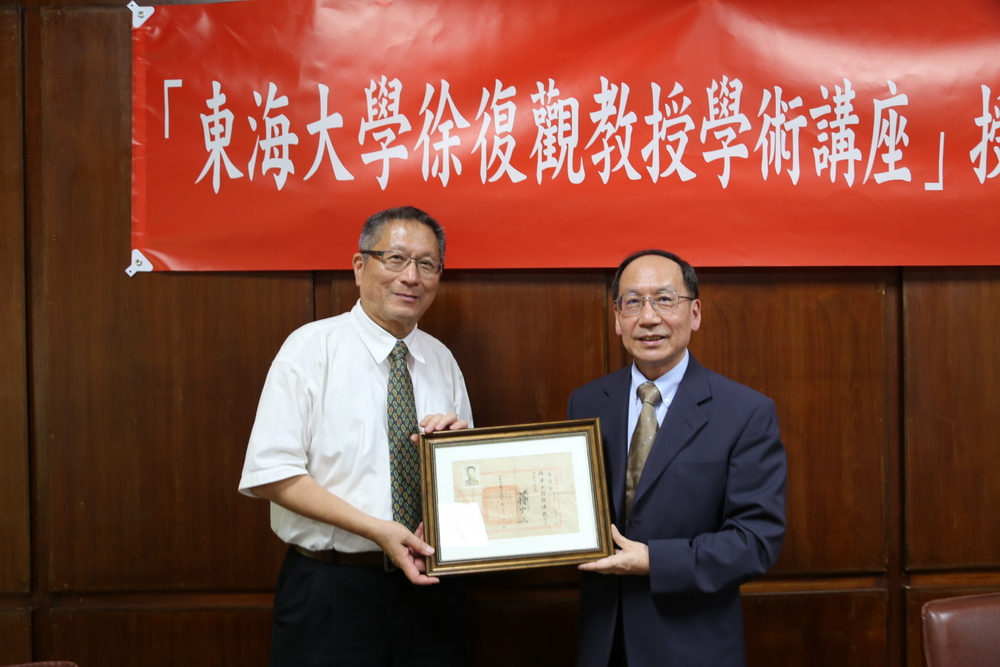 Shuai-Jun Hsu, Son of Fu-Kuan Hsu (L1), donated the Military Service Discharge Order of Prof. Hsu to Tunghai University, received by President Mao-Jiun Wang