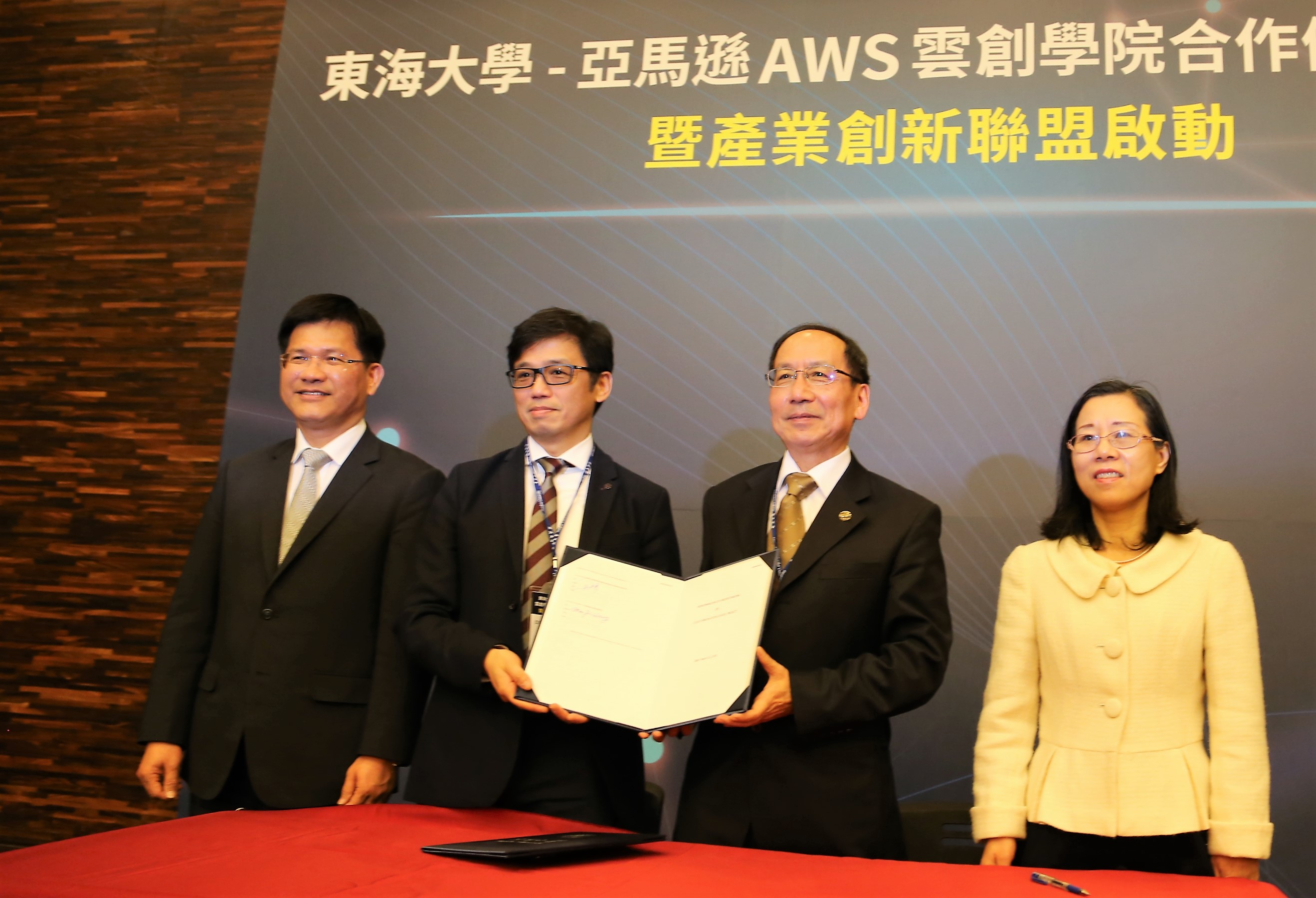 The MoU between Tunghai University and AWS was signed by Mao-Jiun Wang, President of Tunghai University, and Alex Yung, Corporate Vice President and Managing Director of AWS Greater China. Remarks were delivered by special guests Taichung Mayor Lin Chia-lung, Dr. Pau-Choo Chung, Director General of the Department of Information and Technology Education, Ministry of Education