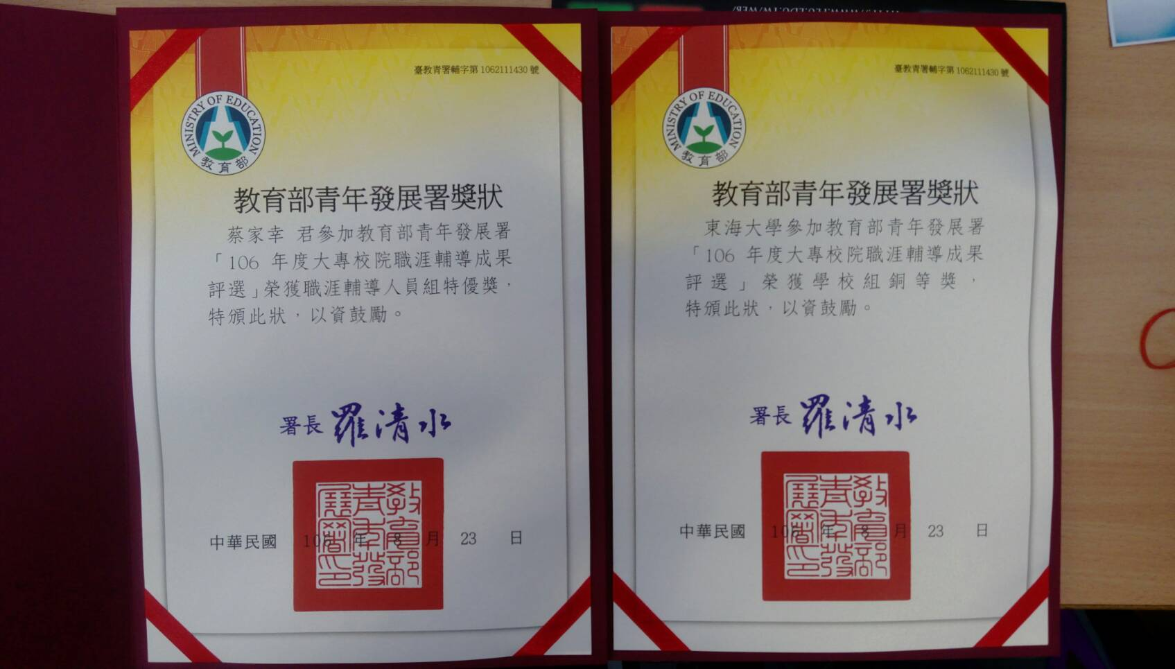 Tunghai University received acknowledgement