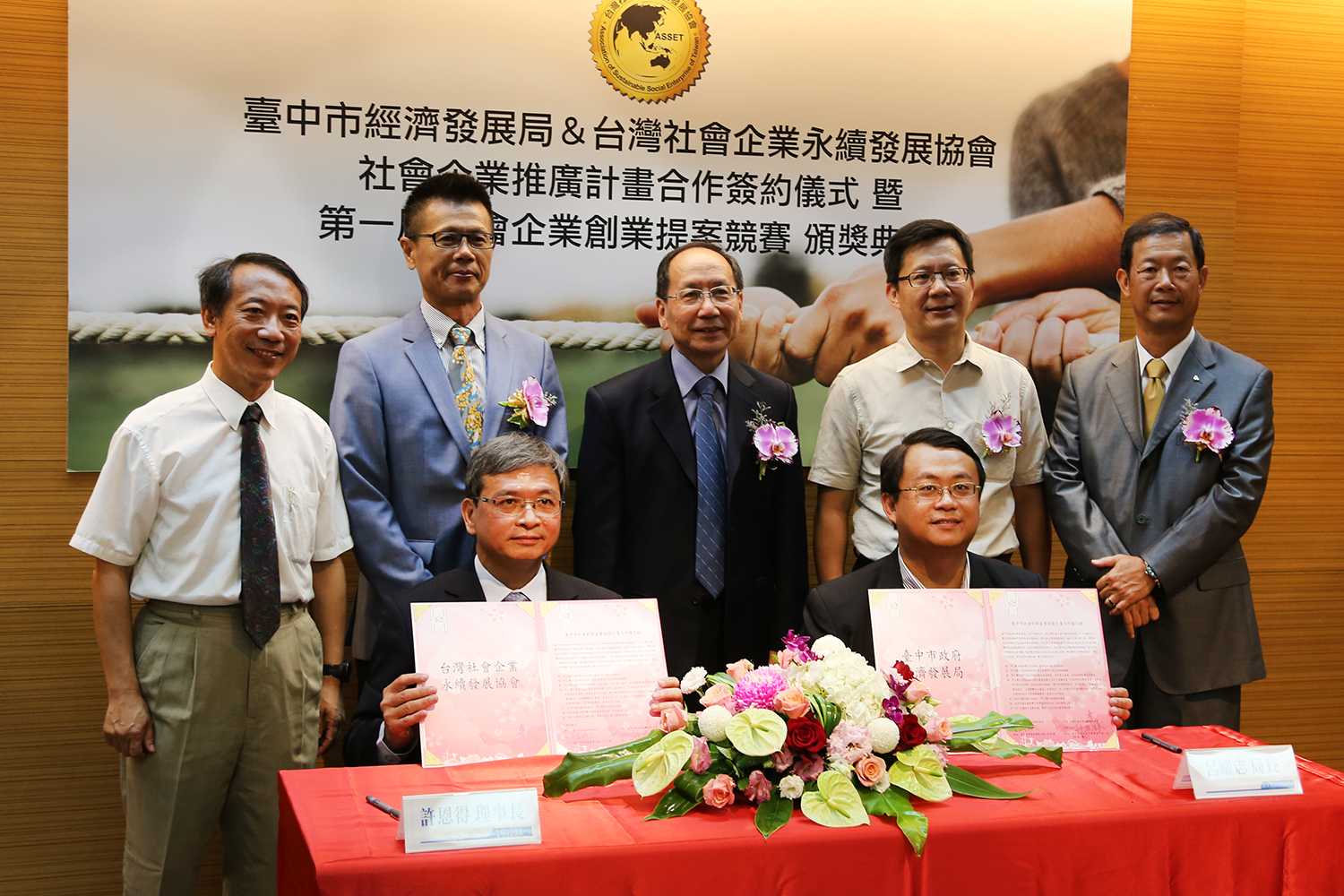 Signing of MOU between theTaiwan Social Enterprise Sustainability and Development Association and the Economic Development Bureau of the Taichung City Government