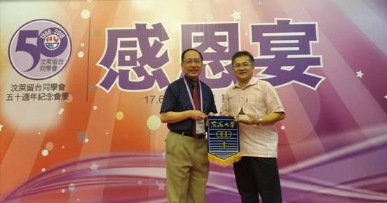 Dr. Wang, Mao-Jiun gave the University flag to the Chief of Taiwan Graduates Association of Brunei, Mr. Han, Bao-Ding.