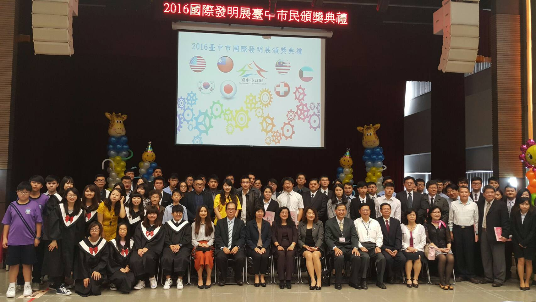 2016 Taichung City International Development Award Ceremony