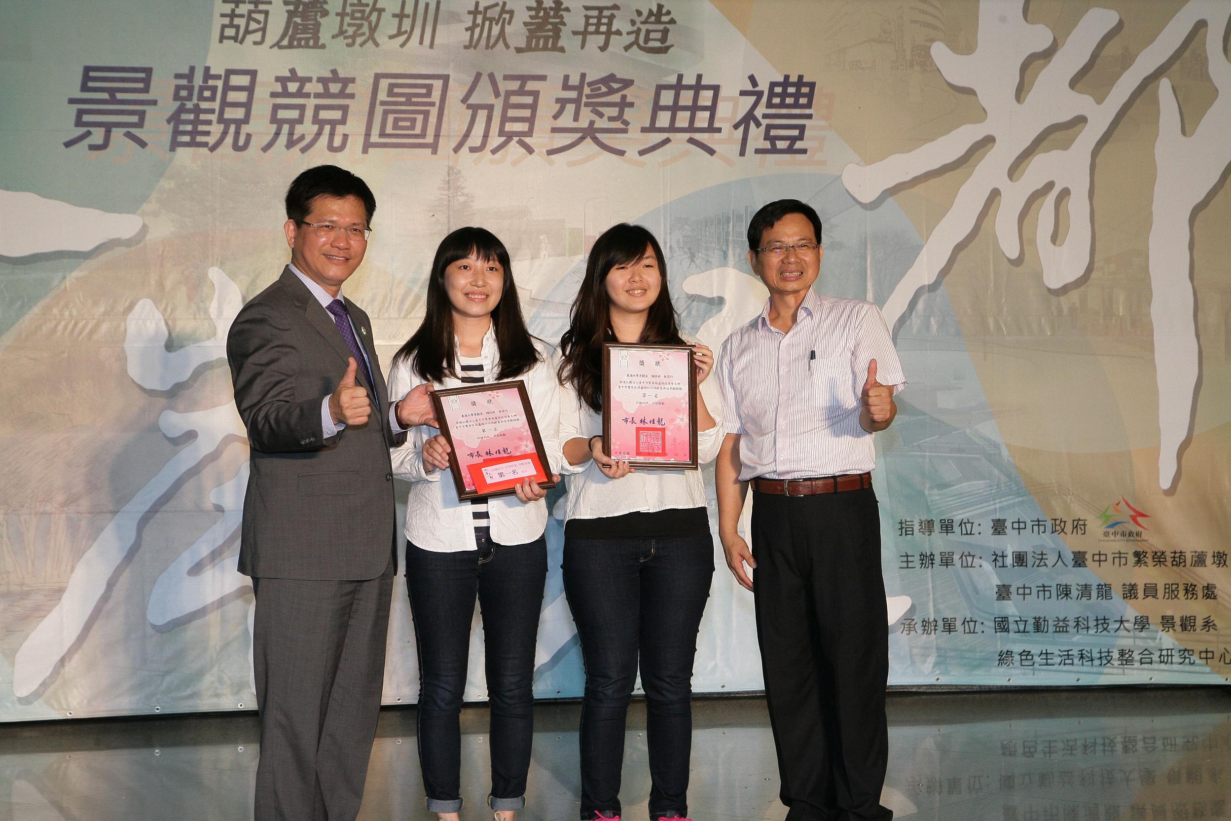 Students of Department of Landscape Architecture Won Frist Place in Landscape Design Competitio