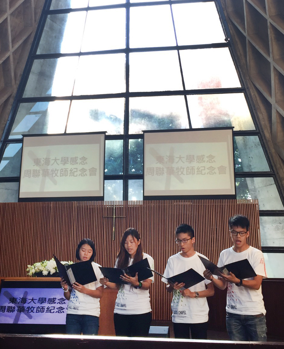Memorial Exhibition and Ceremony for Late Pastor Lien-Hua Chou