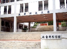 The College of Social Science